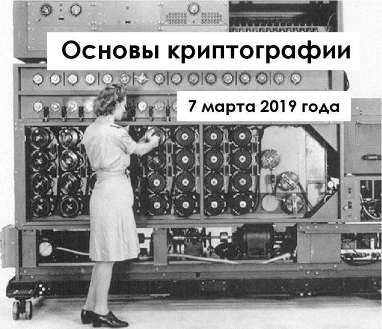 """Тренинг """"Основы криптографии"""""""