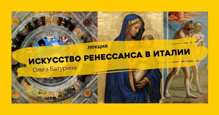 Лекция об искусстве Ренессанса в Италии