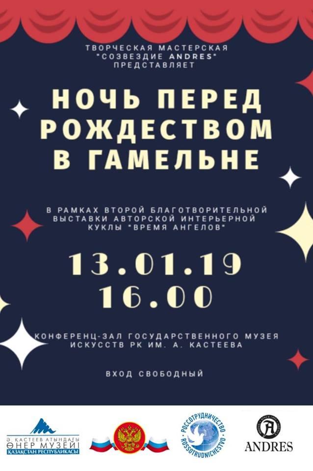 """Спектакль «Ночь перед Рождеством в Гамельне"""""""