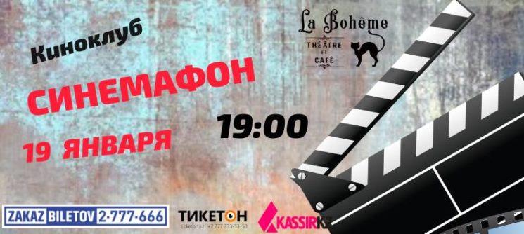Киноклуб «Синемафон»