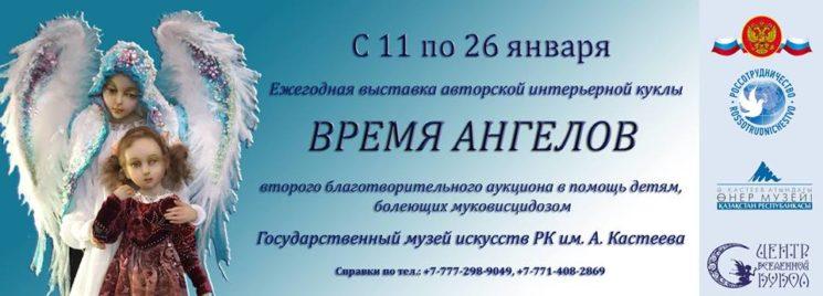 Выставка «Время Ангелов»