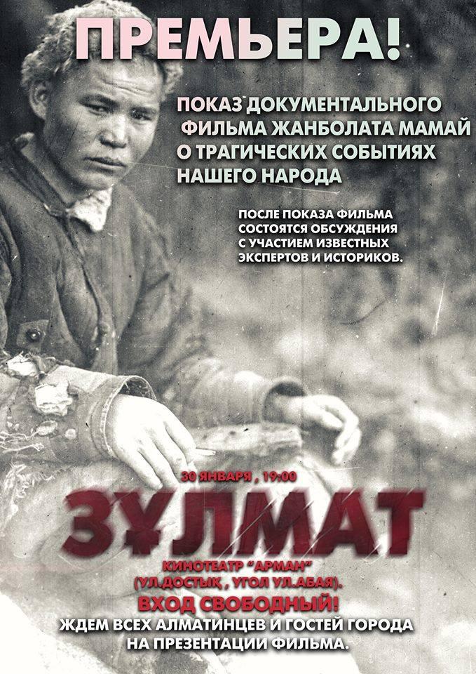 """Премьера фильма """"Зұлмат"""""""