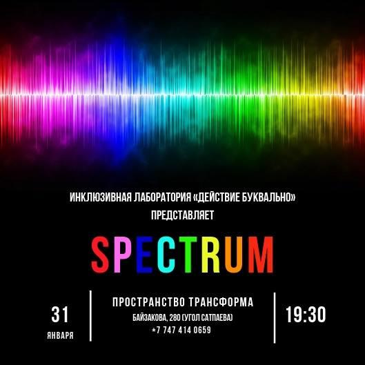 Перформанс Spectrum