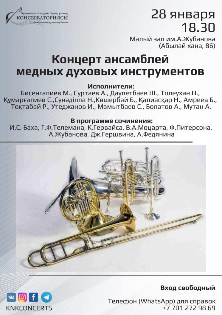 Концерт ансамблей медных духовых инструментов