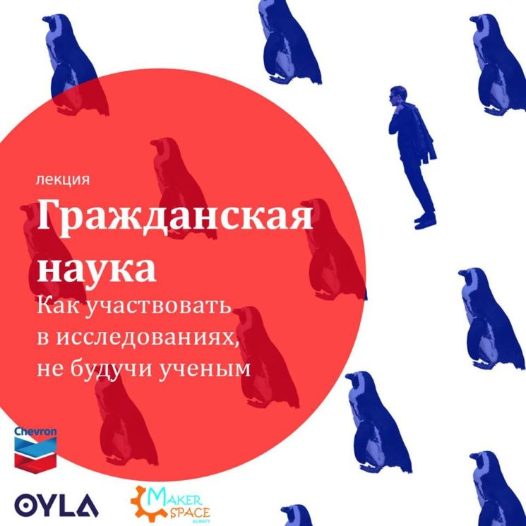 OYLA Lecture at Makerspace Almaty