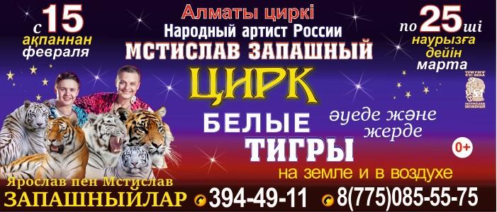 Великий Русский цирк