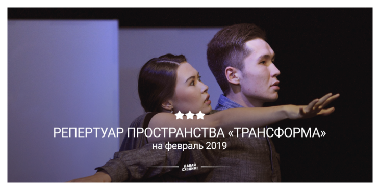 Репертуар пространства «Трансформа» на февраль