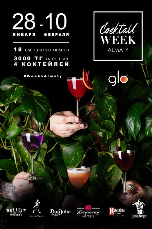 Cocktail Week Almaty