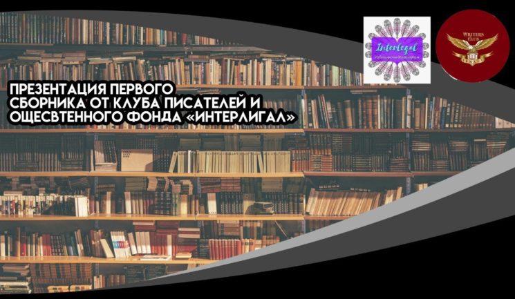 Презентация сборника от клуба писателей и общественного фонда «Интерлигал»
