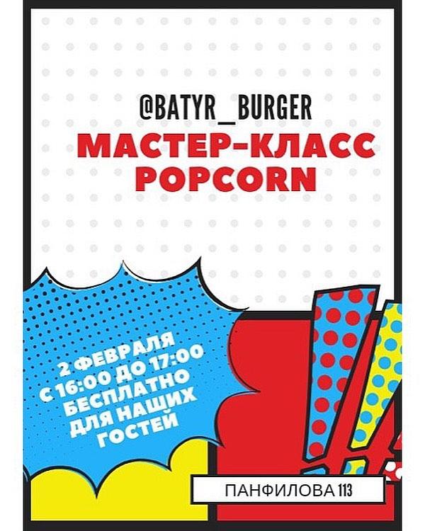 Мастер-класс по приготовлению попкорна