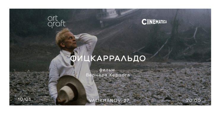 Показ фильма «Фицкарральдо»