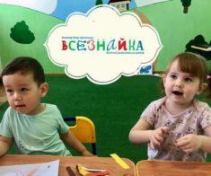 Детский центр «Всезнайка»