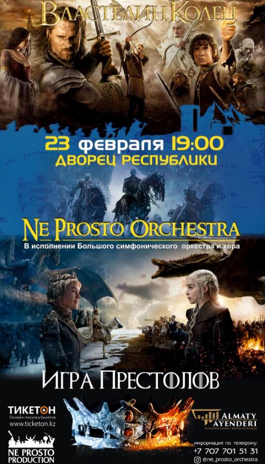 Концерт симфонического оркестра «Властелин колец» и «Игра престолов»