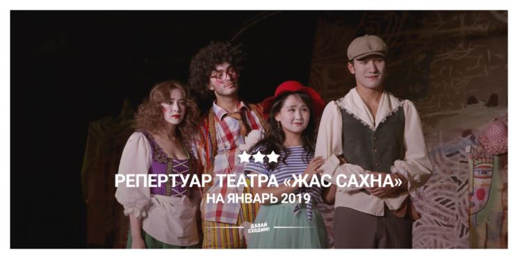 Репертуар театра «Жас Сахна» на январь
