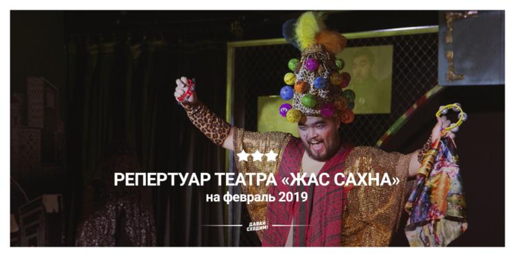 Репертуар театра «Жас Сахна» на февраль