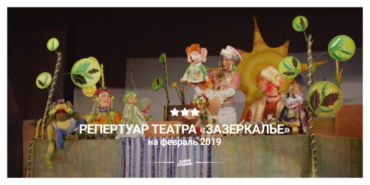 Репертуар театра «Зазеркалье» на февраль