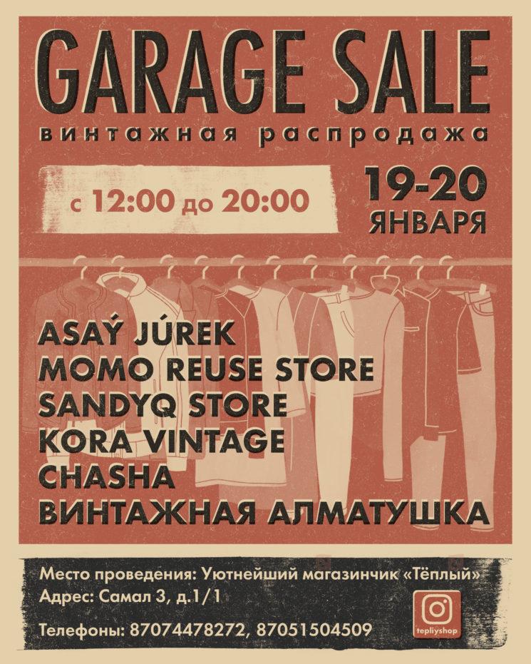 Алматы, мода и стиль, встречи, распродажа, Garage Sale, винтаж