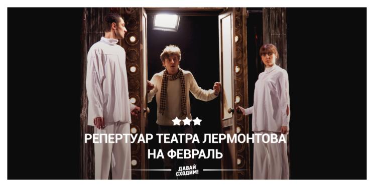 Репертуар театра Лермонтова на февраль