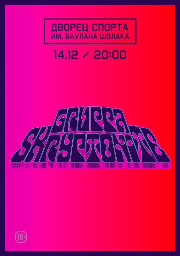 Большой концерт Gruppa Skryptonite