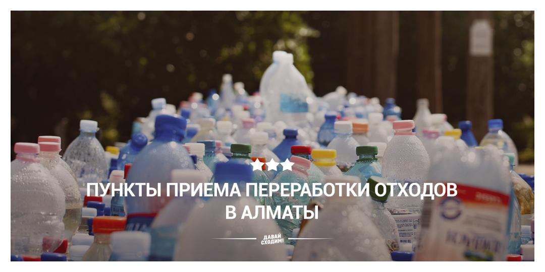Пункты приема переработки отходов в Алматы