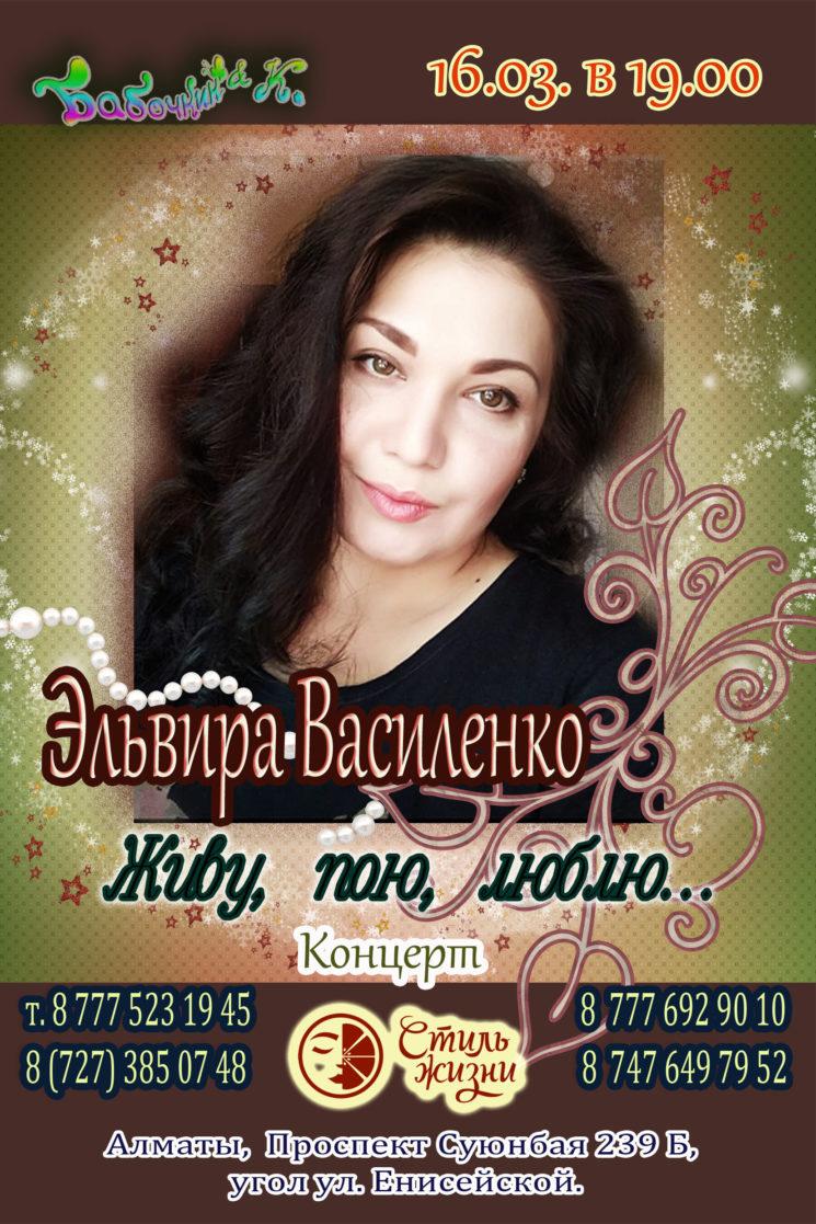 Концерт Эльвиры Василенко