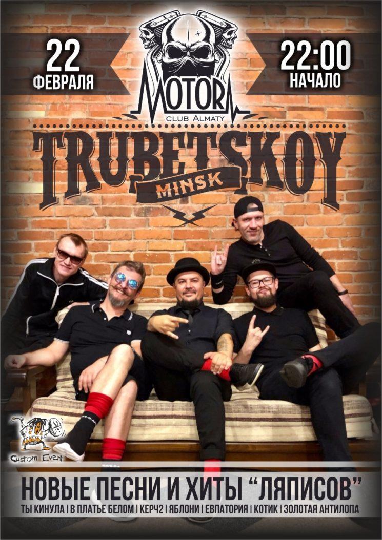 Концерт Trubetskoy