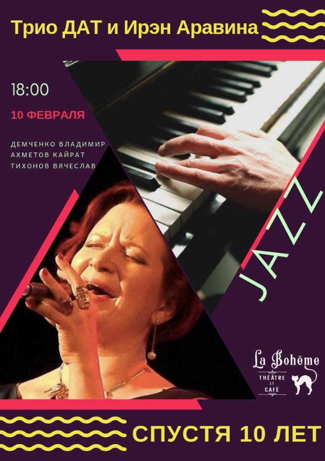 Джазовый концерт: «Трио ДАТ и Ирэна Аравина - спустя 10 лет»