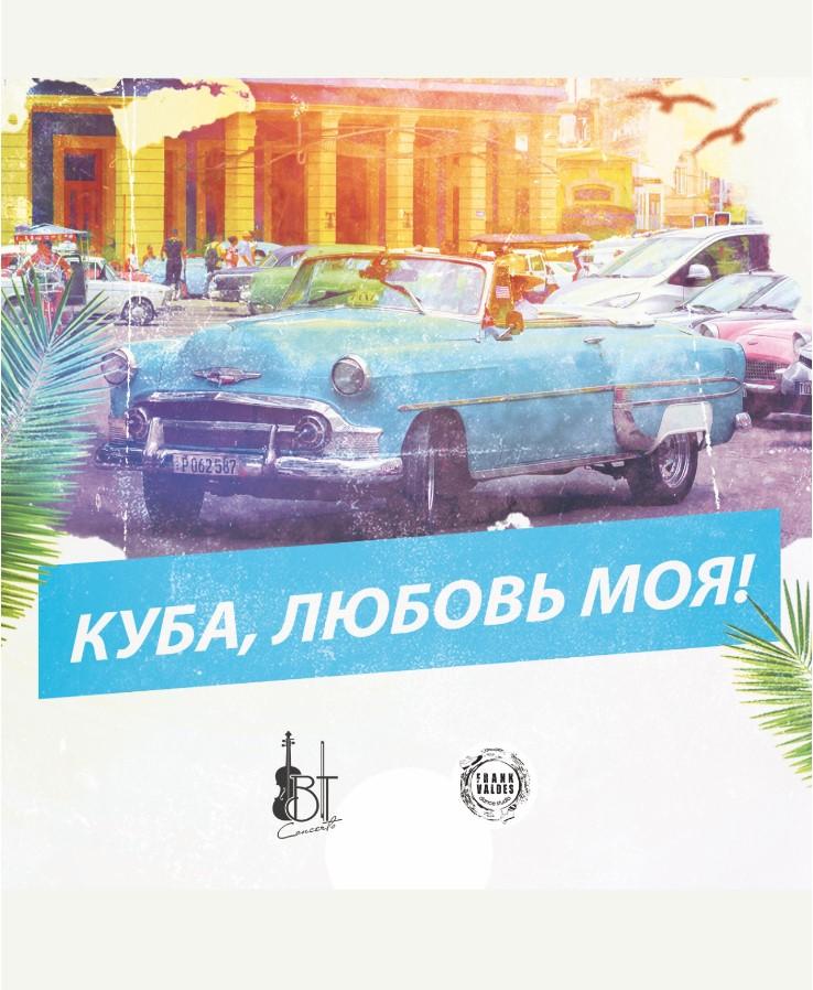 """Концерт """"Куба, Любовь моя!"""""""