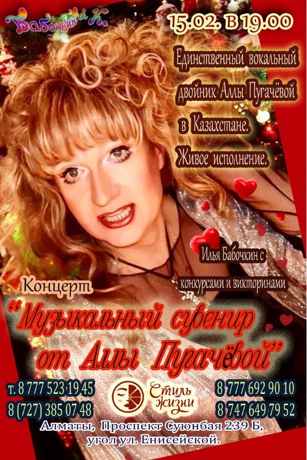 Трибьют концерт Аллы Пугачевой