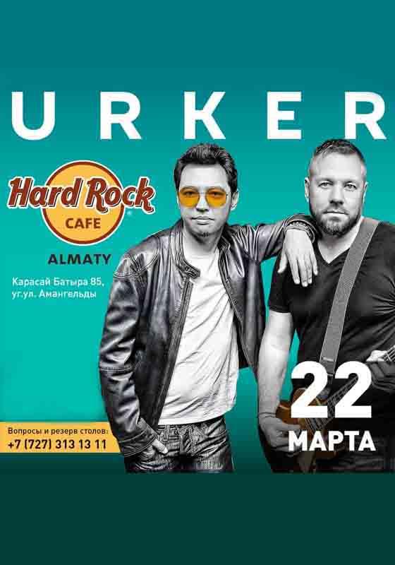 Концерт группы Urker