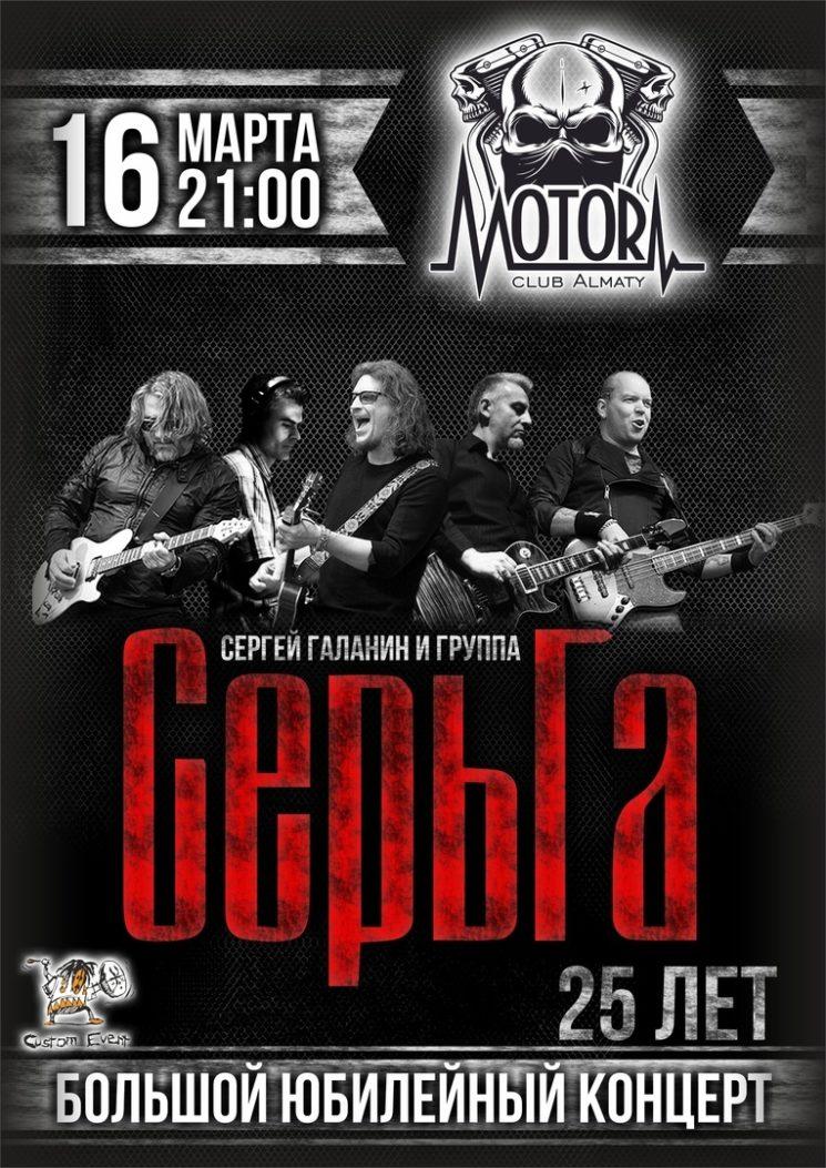 Юбилейный концерт Сергея Галанина и группы СерьГа