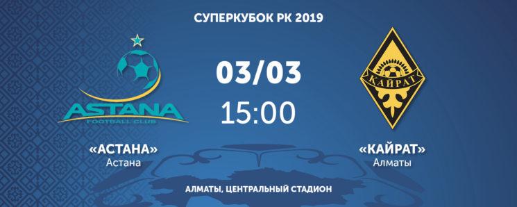 Суперкубок РК 2019 «ФК Астана - ФК Кайрат»