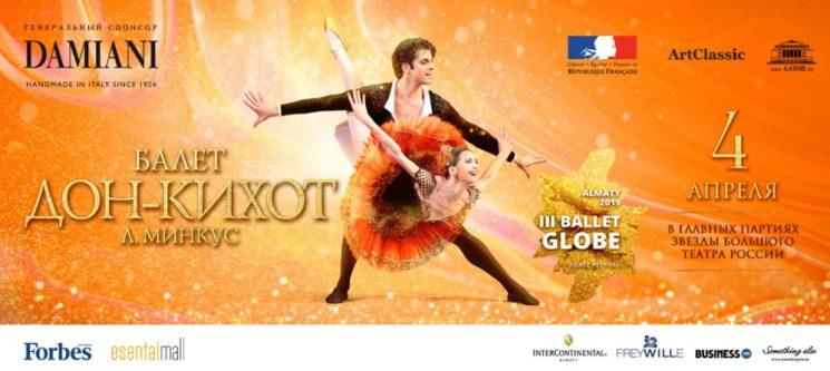 Балет «Дон - Кихот». III Международный фестиваль Ballet Globe