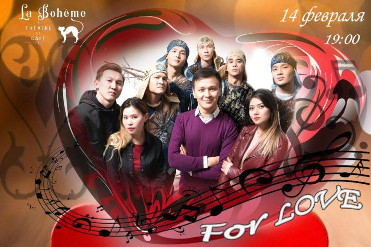 Музыкальный концерт «For love»