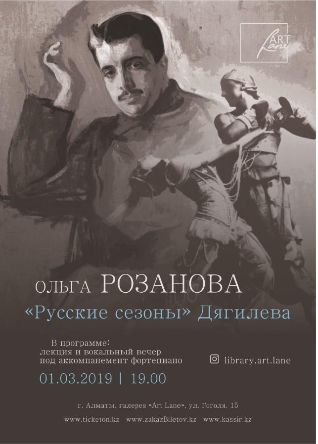 Лекция-концерт «Русские сезоны»