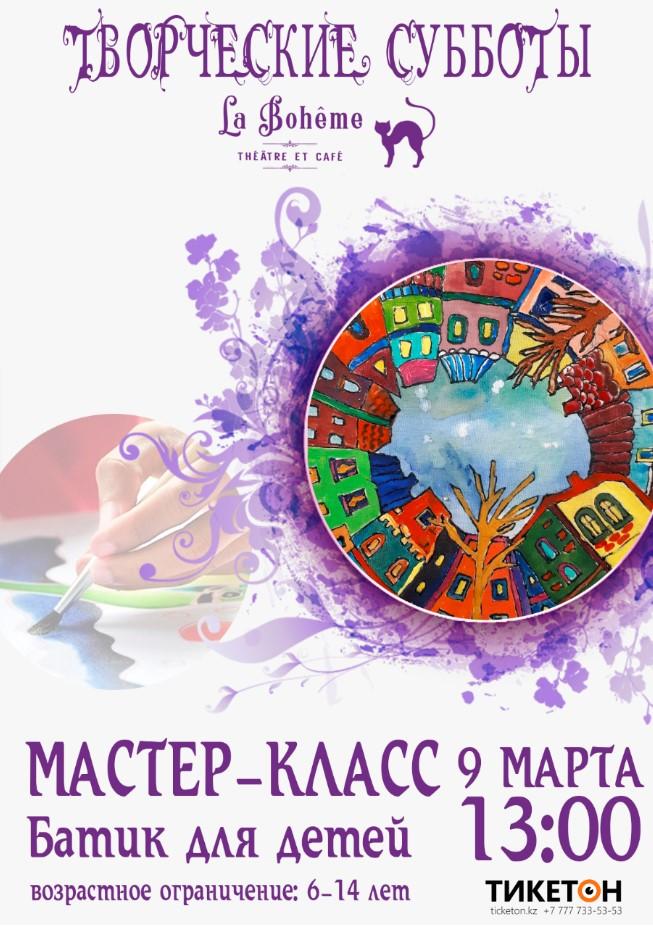 Мастер-класс «Батик для детей»