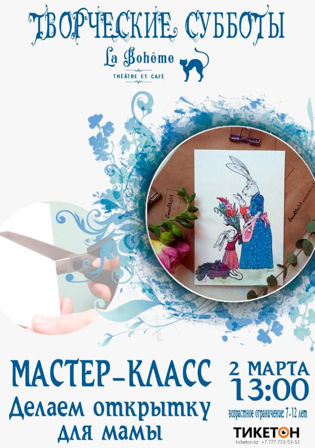 Мастер-класс: делаем открытку для мамы