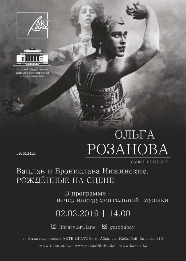 Лекция: Вацлав и Бронислава Нижинские. Рождённые на сцене