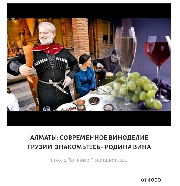Мастер - класс «Современное Виноделие Грузии»