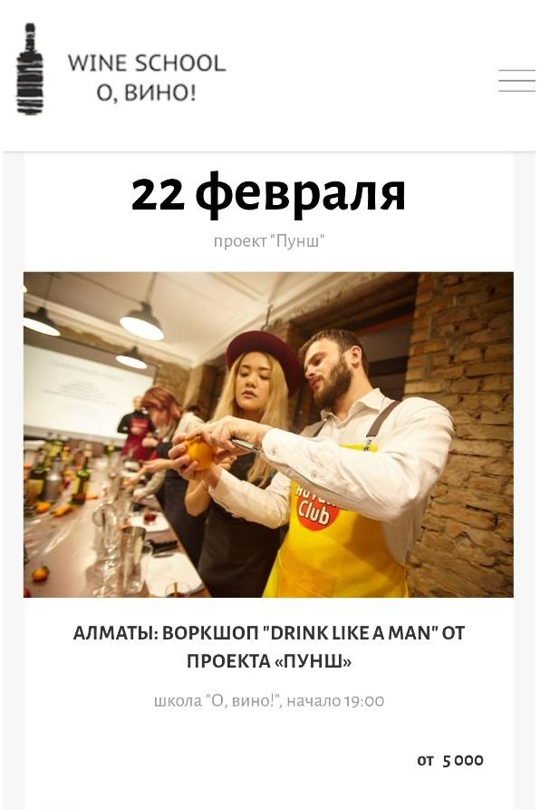 Воркшоп «Drink Like A Man»
