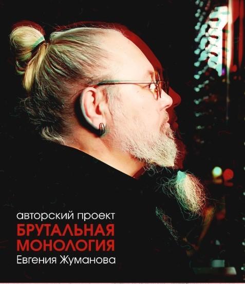 """Авторский проект Евгения Жуманова """"Брутальная монология"""""""