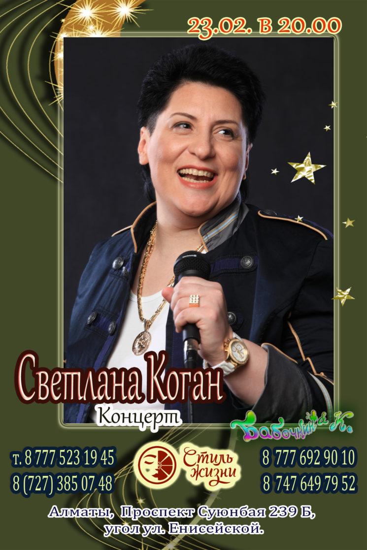 Концерт Светланы Коган