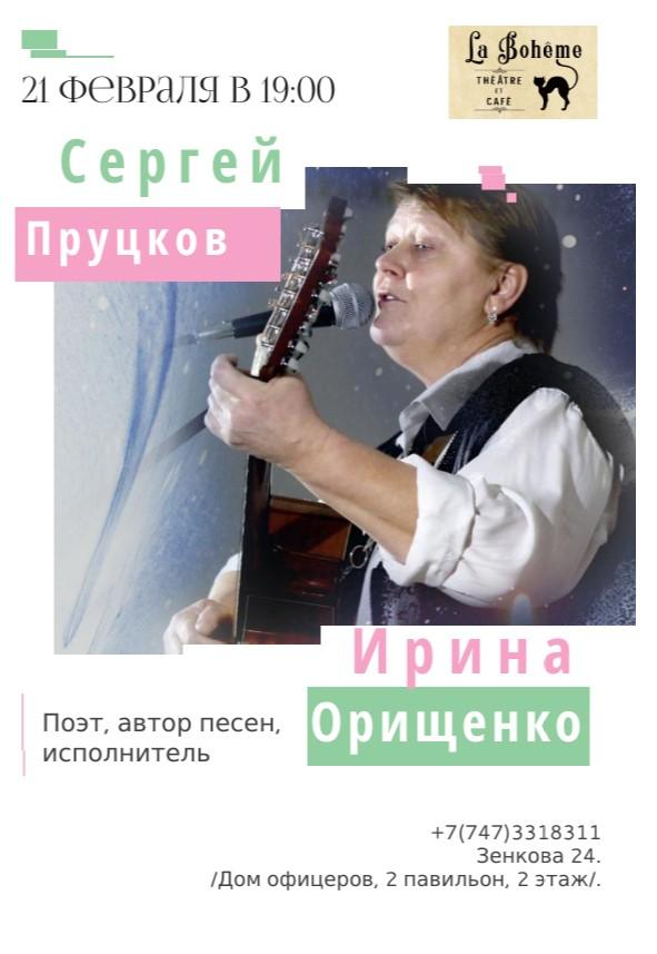 Концерт Ирины Орищенко и Сергея Пруцкого