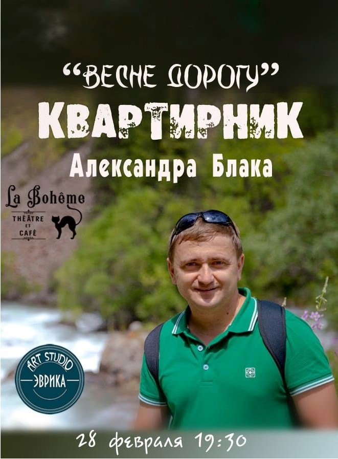 Квартирник Александра Блака: «Весне дорогу»