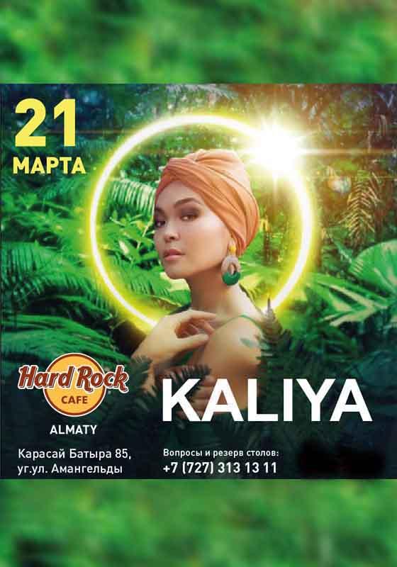 Концерт KALIYA