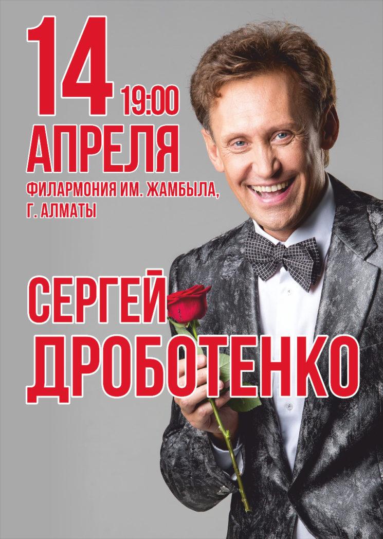 Сергей Дроботенко «С нами не соскучишься!..»