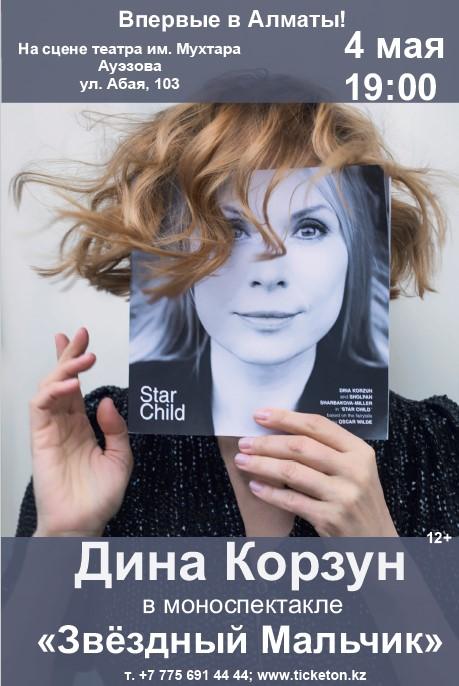 Моноспектакль Дины Корзун «Звездный Мальчик»