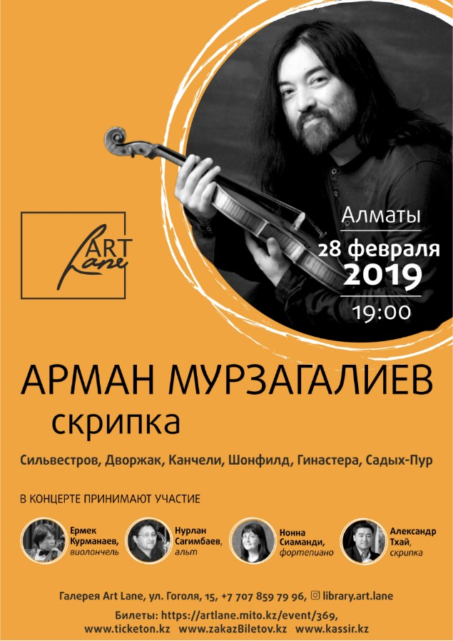 Концерт Армана Мурзагалиева (скрипка)