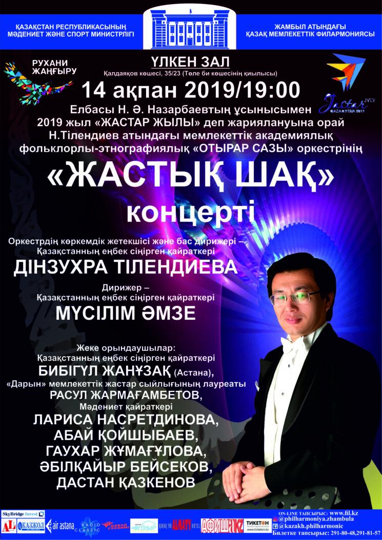 Концерт «Жастық шақ»