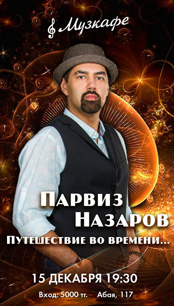 Выступление Парвиза Назарова